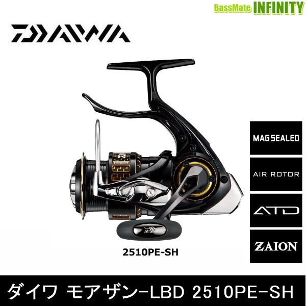 ●ダイワ 17モアザンLBD 2510PE-SH 【まとめ送料割】