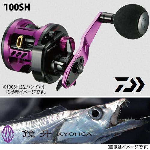 ●ダイワ 鏡牙 100SH (右ハンドル) 【まとめ送料割】