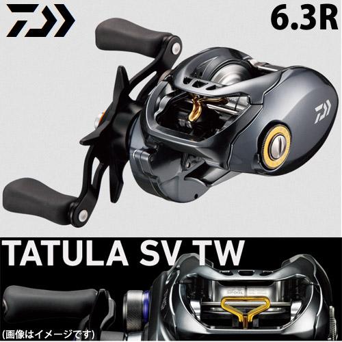 ●ダイワ タトゥーラ SV TW 6.3R (右ハンドル) 【まとめ送料割】