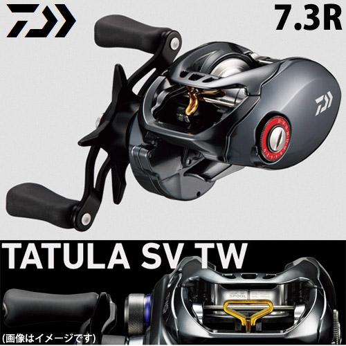 ●ダイワ タトゥーラ SV TW 7.3R (右ハンドル) 【まとめ送料割】