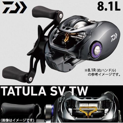 ●ダイワ タトゥーラ SV TW 8.1L (左ハンドル) 【まとめ送料割】