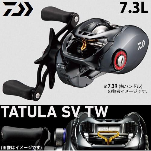 ●ダイワ タトゥーラ SV TW 7.3L (左ハンドル) 【まとめ送料割】