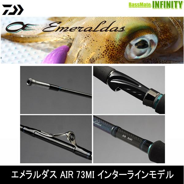 ●ダイワ エメラルダス AIR 73MI インターラインモデル