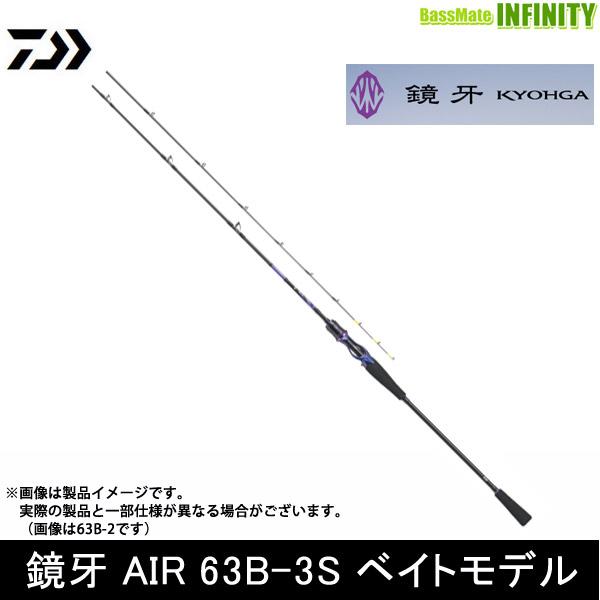 ●ダイワ 鏡牙 AIR 63B-3S ベイトモデル