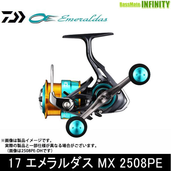 ●ダイワ 17 エメラルダス MX 2508PE 【まとめ送料割】