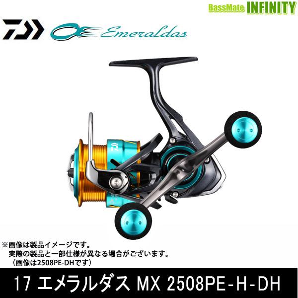●ダイワ 17 エメラルダス MX 2508PE‐H‐DH 【まとめ送料割】