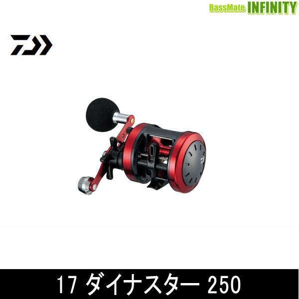 ●ダイワ 17 ダイナスター 250 【まとめ送料割】
