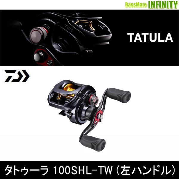 ●ダイワ タトゥーラ 100SHL-TW (左ハンドル) 【まとめ送料割】