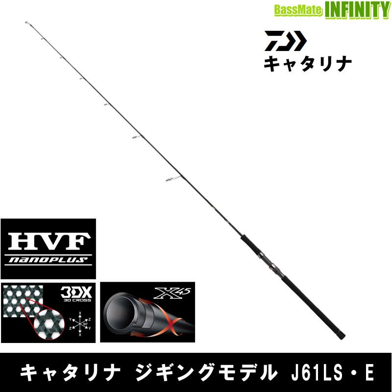 ●ダイワ キャタリナ ジギングモデル J61LS・E (スピニングモデル)