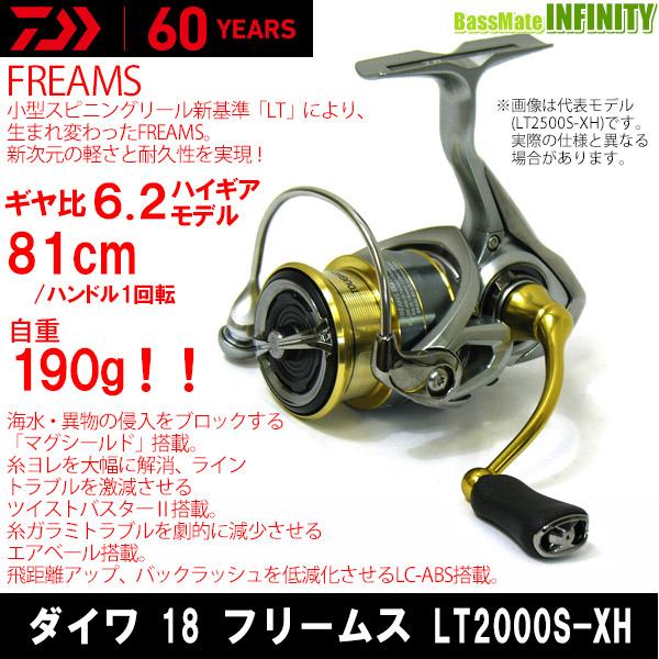 ●ダイワ 18 フリームス LT2000S-XH 【まとめ送料割】