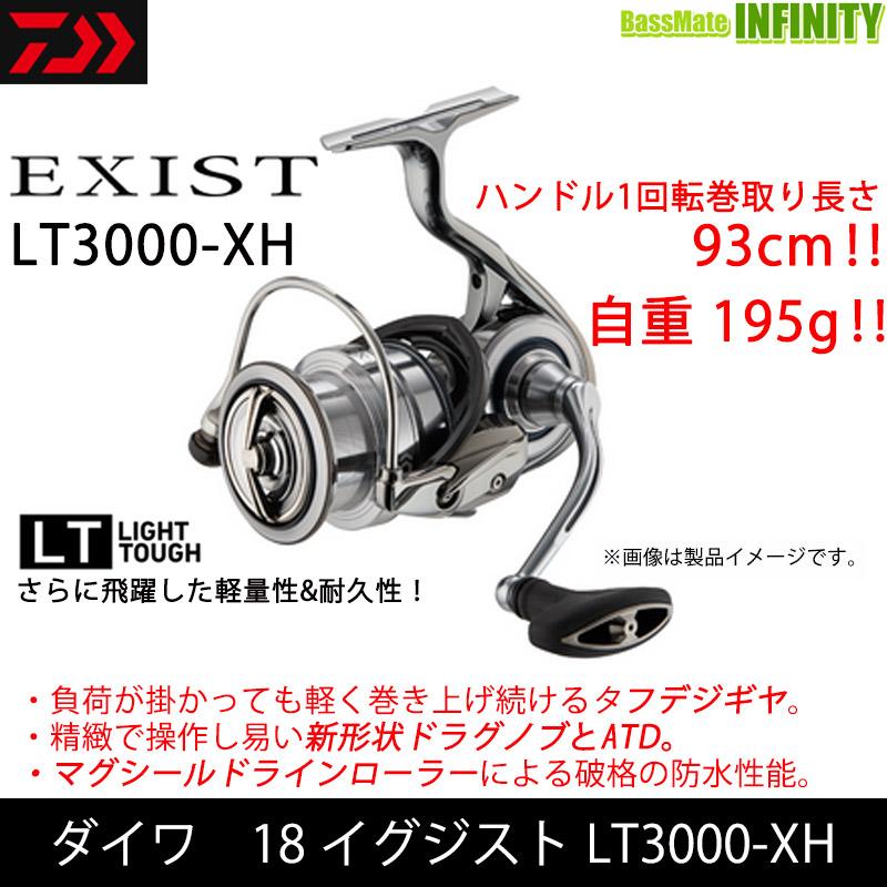 イグジスト ●ダイワ 【まとめ送料割】 18 LT3000-XH