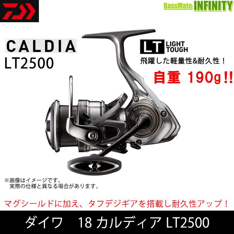 ●ダイワ 18 カルディア LT2500 【まとめ送料割】