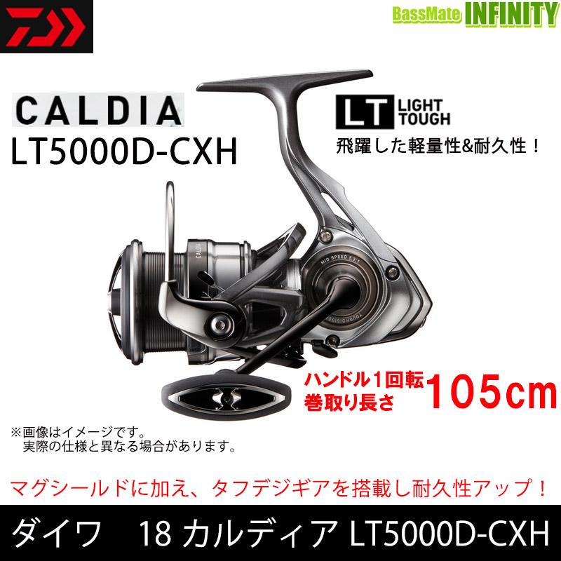 ●ダイワ 18 カルディア LT5000D-CXH 【まとめ送料割】