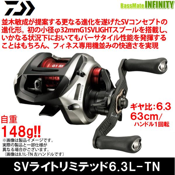 ●ダイワ SV ライトリミテッド 6.3L-TN (左ハンドル) 【まとめ送料割】