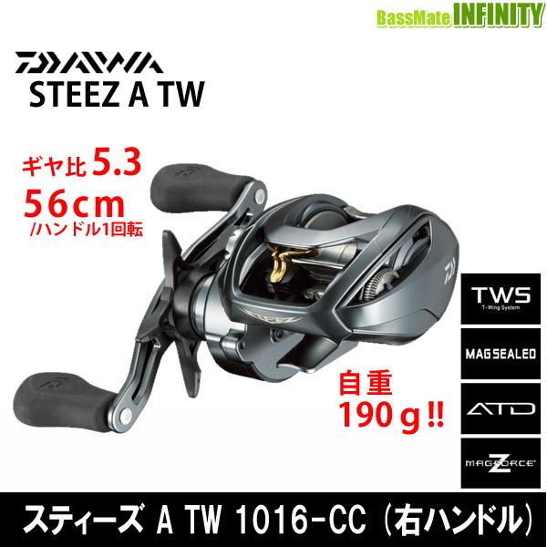 ●ダイワ 18 スティーズ A TW 1016-CC (右ハンドル) 【まとめ送料割】