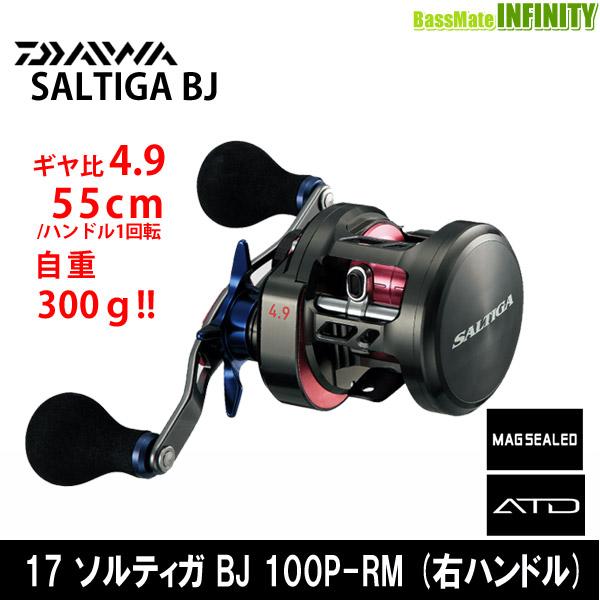 ●ダイワ 17 ソルティガ BJ 100P-RM (右ハンドル) 【まとめ送料割】