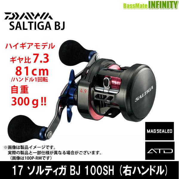 ●ダイワ 17 ソルティガ BJ 100SH (右ハンドル) 【まとめ送料割】