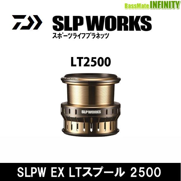 ●ダイワ SLPワークス SLPW EX LTスプール 2500 【まとめ送料割】