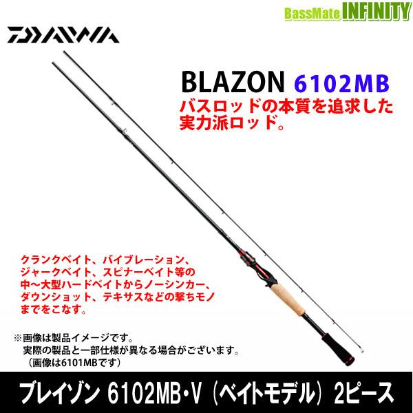 ●ダイワ ブレイゾン 6102MB・V (2ピース ベイトモデル)
