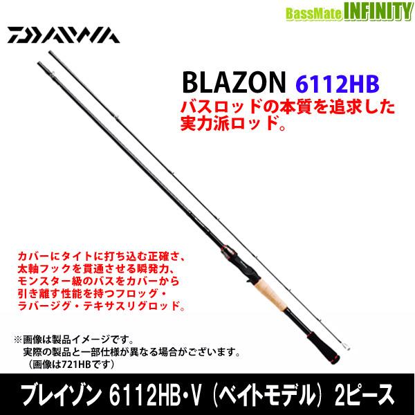 ●ダイワ ブレイゾン 6112HB・V (2ピース ベイトモデル)