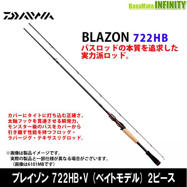 ●ダイワ ブレイゾン 722HB・V (2ピース ベイトモデル)