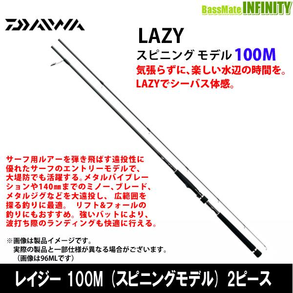 ●ダイワ レイジー 100M (2ピース スピニングモデル)