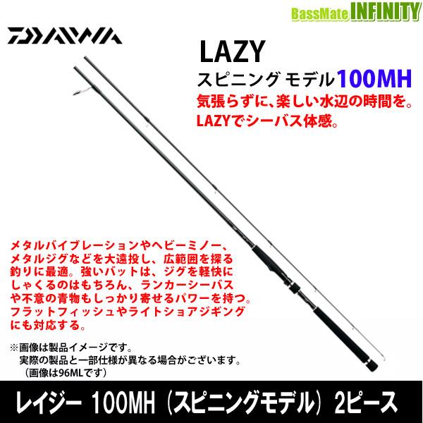 ●ダイワ レイジー 100MH (2ピース スピニングモデル)