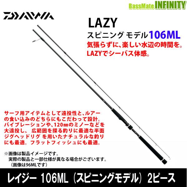 ●ダイワ レイジー 106ML (2ピース スピニングモデル)