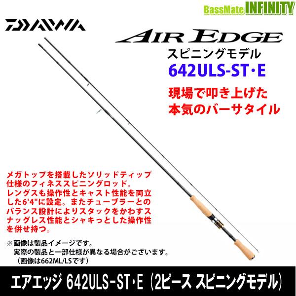 ●ダイワ エアエッジ 642ULS-ST・E (2ピース スピニングモデル)