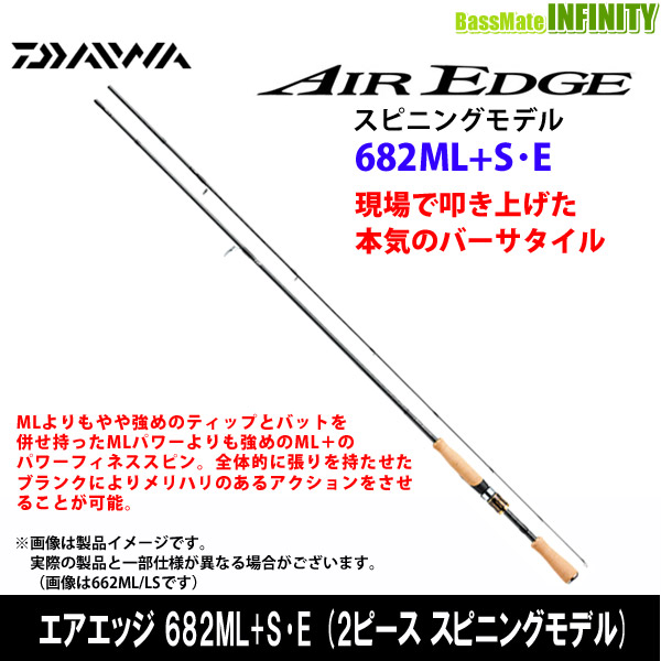 ●ダイワ エアエッジ 682ML+S・E (2ピース スピニングモデル)