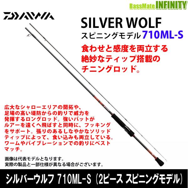 ●ダイワ シルバーウルフ 710ML-S (2ピース スピニングモデル)