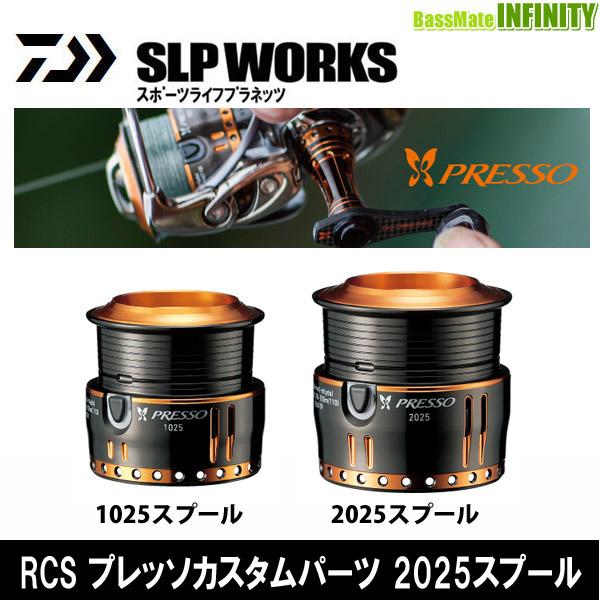 ●ダイワ SLPワークス RCS プレッソ カスタムパーツ 2025スプール 【まとめ送料割】