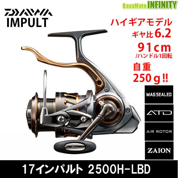 ●ダイワ 17インパルト 2500H-LBD 【まとめ送料割】