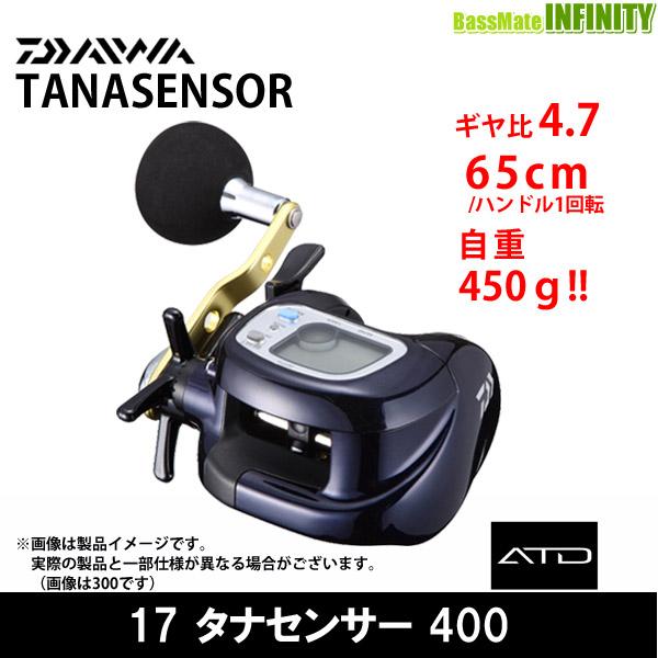 ●ダイワ 17 タナセンサー 400 【まとめ送料割】