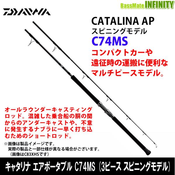 ●ダイワ キャタリナ エアポータブル C74MS (3ピース スピニングモデル)