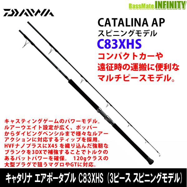 ●ダイワ キャタリナ エアポータブル C83XHS (3ピース スピニングモデル)