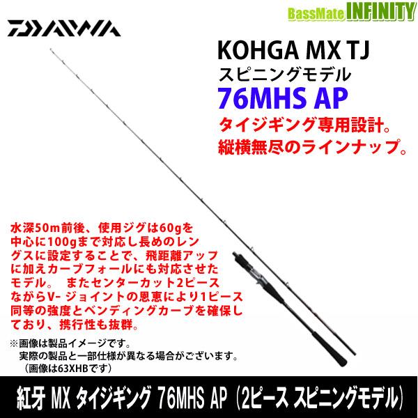 ●ダイワ 紅牙 MX タイジギング 76MHS AP (2ピース スピニングモデル)