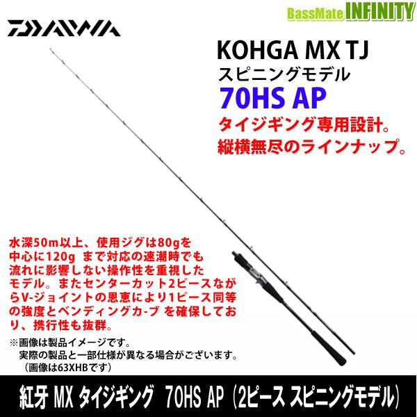 ●ダイワ 紅牙 MX タイジギング 70HS AP (2ピース スピニングモデル)