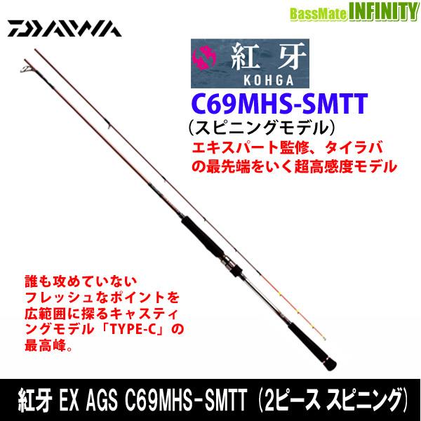 ●ダイワ 紅牙 EX AGS C69MHS-SMTT (2ピース スピニングモデル)