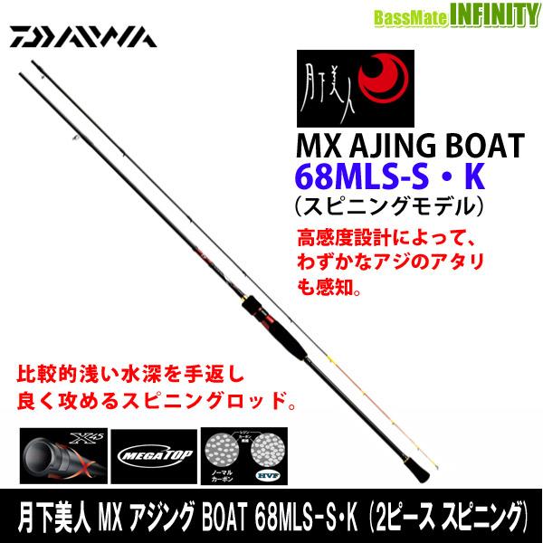 ●ダイワ 月下美人 MX アジング ボート 68MLS-S・K (2ピース スピニングモデル)