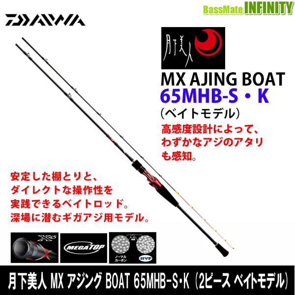 ●ダイワ 月下美人 MX アジング ボート 65MHB-S・K (2ピース ベイトモデル)