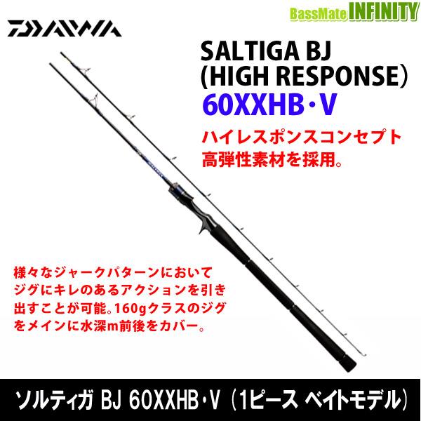 ●ダイワ ソルティガ BJ ハイレスポンス 60XXHB・V (1ピース ベイトモデル)