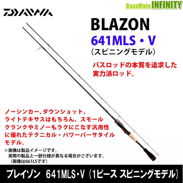 ●ダイワ ブレイゾン 641MLS・V (1ピース スピニングモデル)