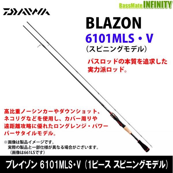 ●ダイワ ブレイゾン 6101MLS・V (1ピース スピニングモデル)