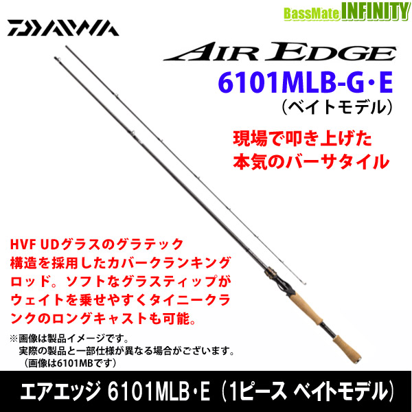 ●ダイワ エアエッジ 6101MLB-G・E (1ピース ベイトモデル)
