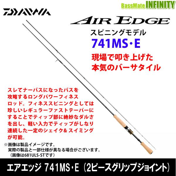 ●ダイワ エアエッジ 741MS・E (1ピースグリップジョイント スピニングモデル)