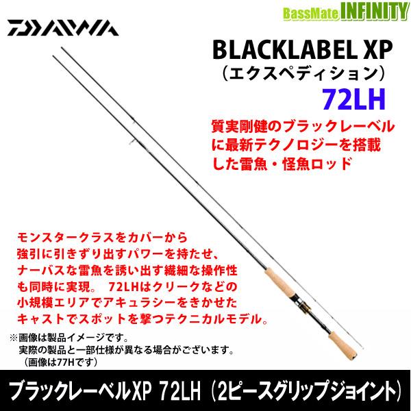 ●ダイワ ブラックレーベルXP 72LH (1ピースグリップジョイント) スネークヘッドカスタム
