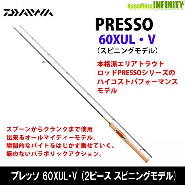 ●ダイワ プレッソ 60XUL・V (2ピース スピニングモデル)