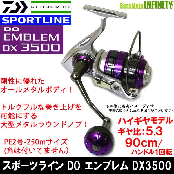 グローブライド(ダイワ) スポーツライン SPORTLINE DO エンブレム EMBLEM DX 3500 【まとめ送料割】