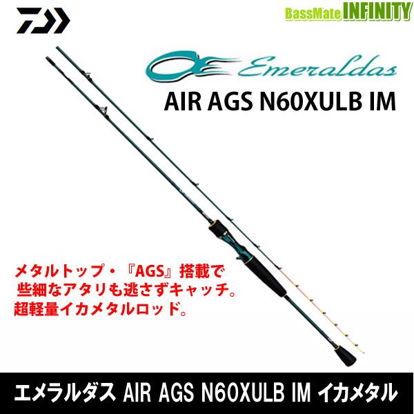 ●ダイワ エメラルダス AIR AGS N60XULB IM イカメタル